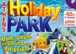 ��� ��������� ����� ��� Athens Holiday Park ��� M.E.C. ��������