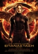 The Hunger Games: � ���������� - ����� 1