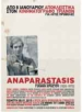 Anaparastasis: � ��� ��� �� ���� ��� ������ ������� 1926-1970