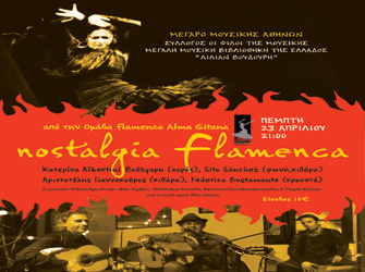Nostalgia Flamenca �� ���� �������� ��� ������ ����� Alma Gitana
