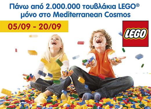 �� Mediterranean Cosmos ��������� �� ���������� ����� ��� LEGO