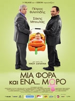 http://cov.entertainment.in.gr/mi/miafora_m.jpg