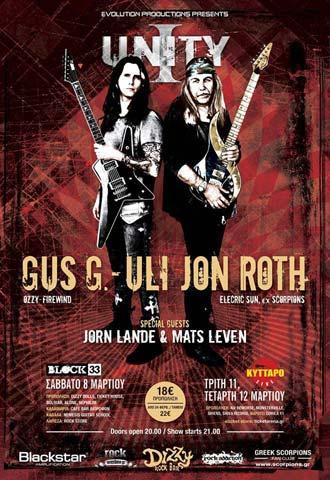 """Unity 1"" Tour: O κιθαρίστας των Scorpions & ο κιθαρίστας του Ozzy live σε Ελλάδα και Κύπρο Unity1_b"